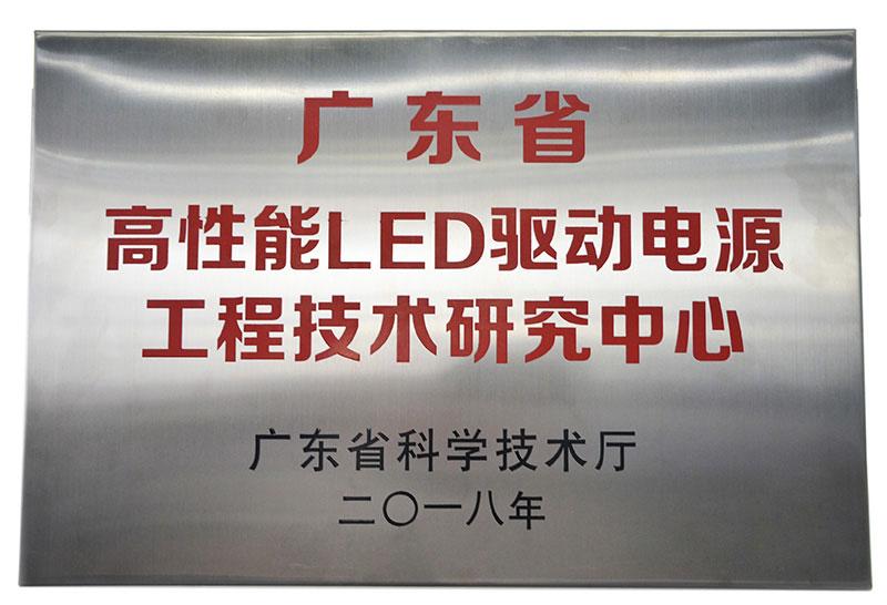 伊戈尔照明研发中心获认定为省级工程中心