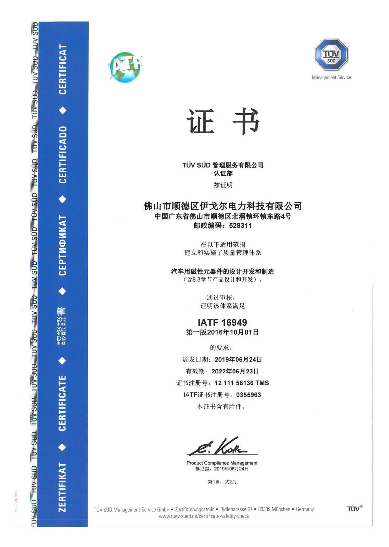 伊戈尔顺利通过汽车IATF16949体系认证
