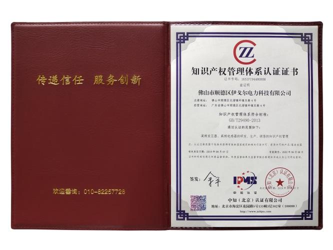 伊戈尔通过知识产权管理体系(GBT 29490-2013)认证