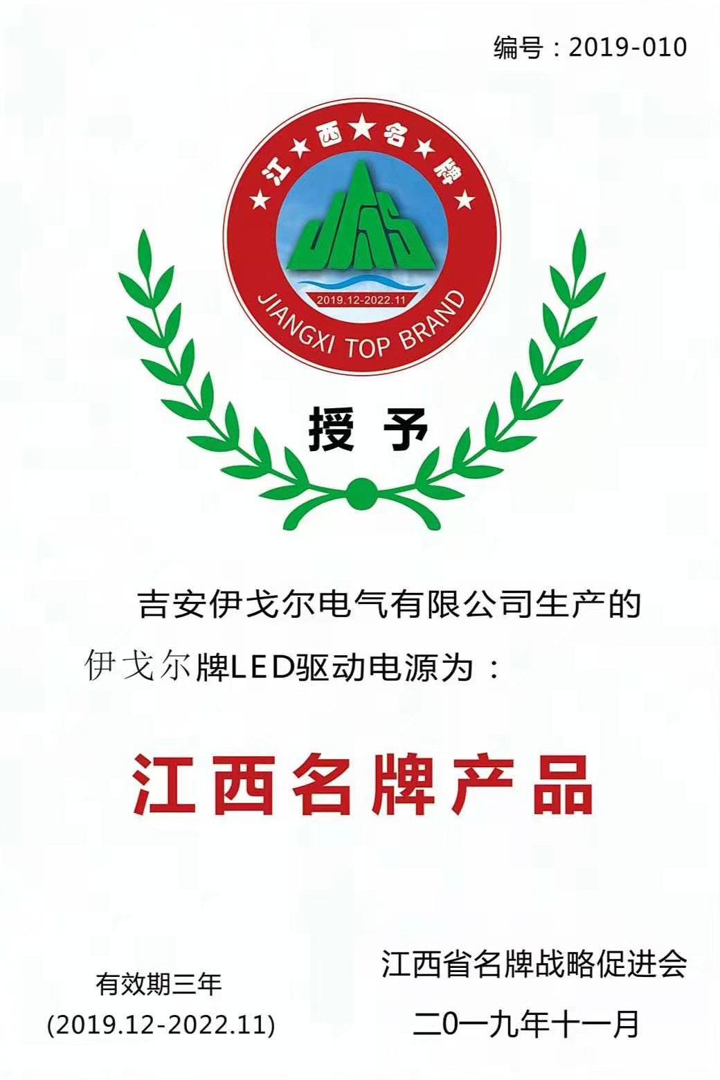 """喜讯!伊戈尔LED驱动电源产品荣获""""江西名牌产品""""称号"""