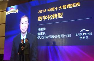 董事长肖俊承勇夺2018中国十大管理实践大奖