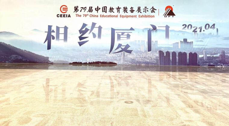 2021年第79届中国教育装备展示会(厦门)