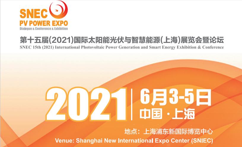 SNEC第十五届(2021)国际太阳能光伏与智慧能源(上海)展览会