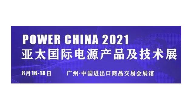 2021第十一届亚太国际电源产品及技术展览会(广州电源展)