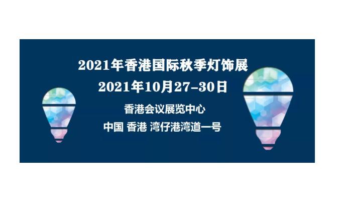 2021年香港国际秋季灯饰展览会