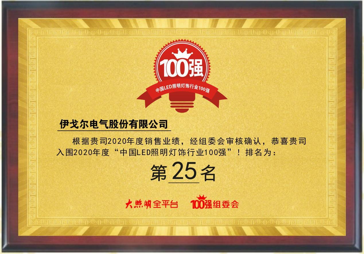 """伊戈尔荣获""""2020中国LED照明灯饰行业100强""""第25名"""
