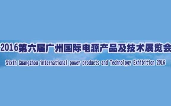 第六届广州国际电源产品及技术展览会